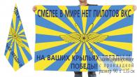 Двусторонний флаг ВКС