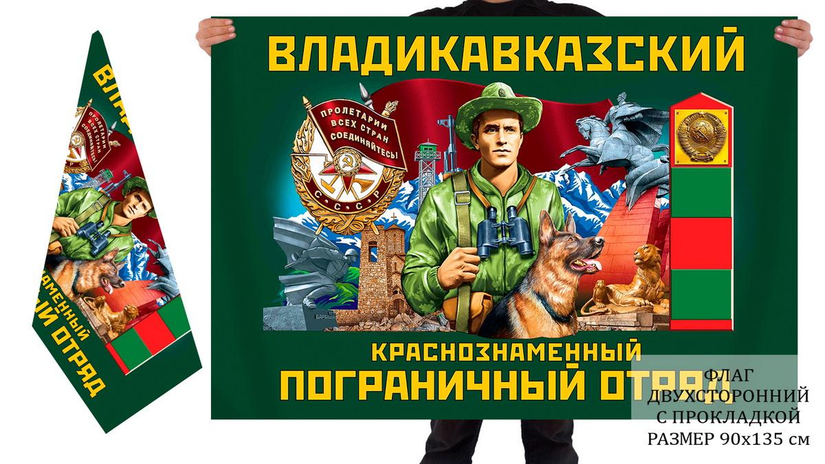 Двусторонний флаг Владикавказского Краснознамённого погранотряда