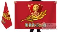Двусторонний флаг ВЛКСМ