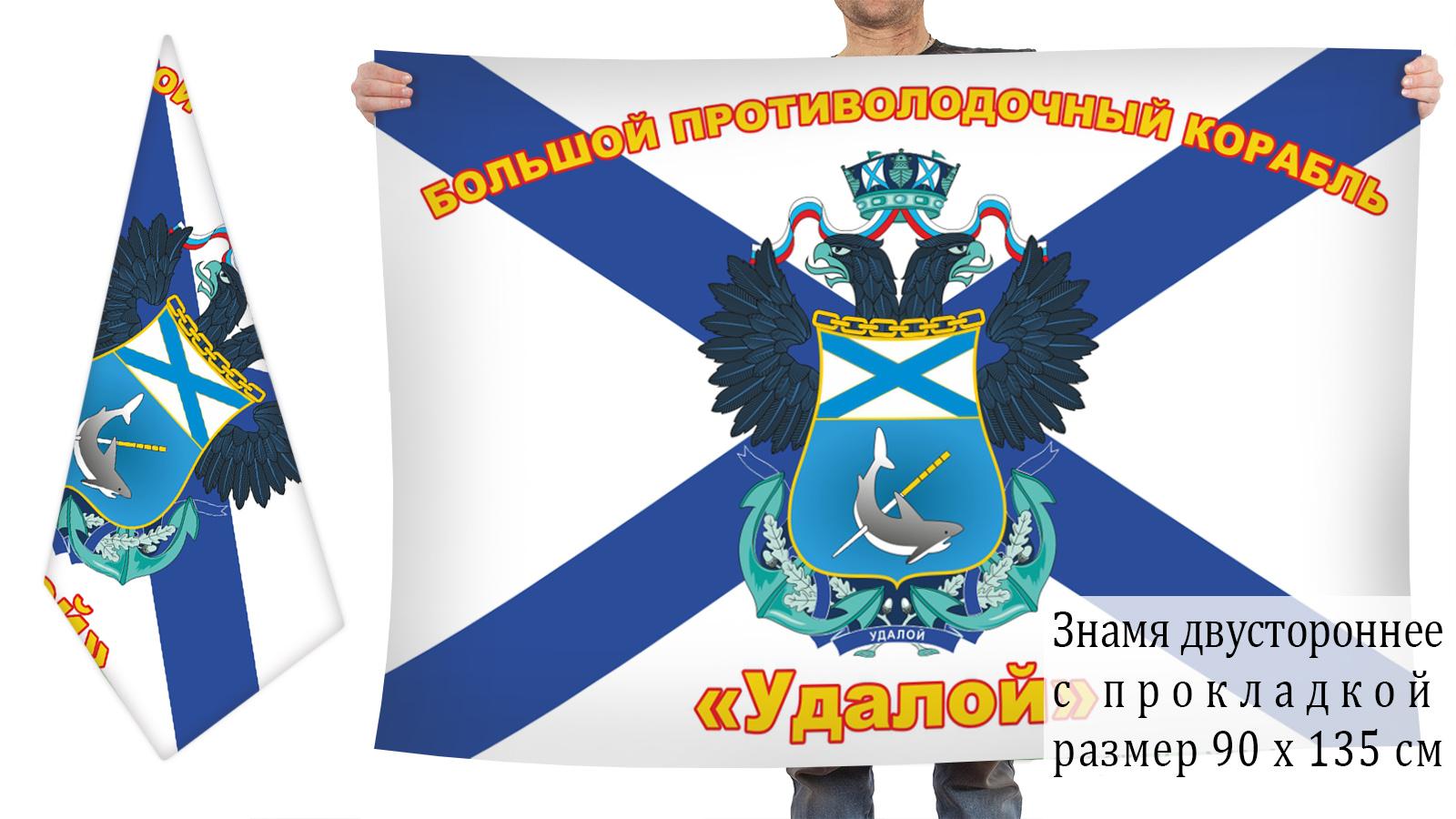 """Двусторонний флаг ВМФ БПК """"Удалой"""""""