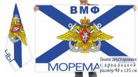 """Двусторонний флаг ВМФ """"Мореманы"""""""