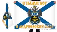 Двусторонний флаг ВМФ России с девизом