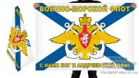 Двусторонний флаг ВМФ с девизом
