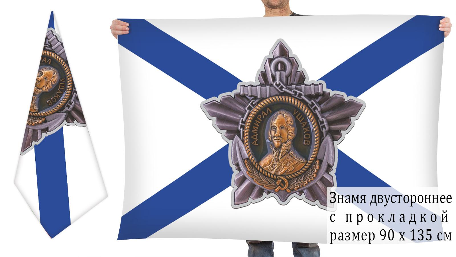 Двусторонний флаг ВМФ с орденом Ушакова