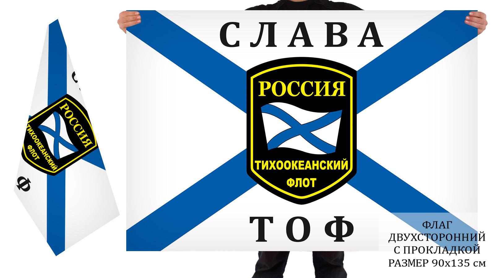 """Двусторонний флаг ВМФ """"Слава Тихоокеанскому флоту"""""""