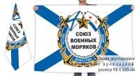 """Двусторонний флаг ВМФ """"Союз военных моряков"""""""