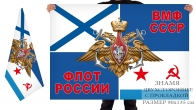 Двусторонний флаг ВМФ СССР и флота России