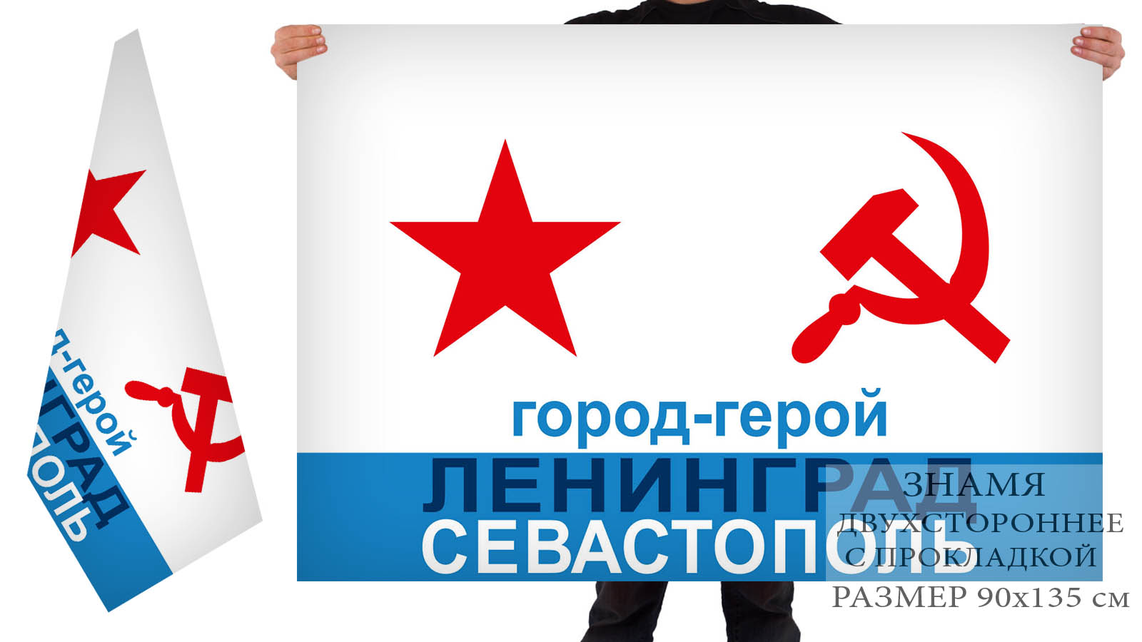 "Двусторонний флаг ВМФ СССР ""Ленинград, Севастополь"""