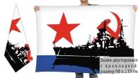 Двусторонний флаг ВМФ СССР с боевым кораблём