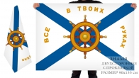"""Двусторонний флаг ВМФ """"Все в твоих руках"""""""