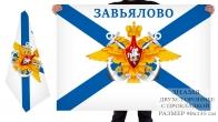 Двусторонний флаг ВМФ