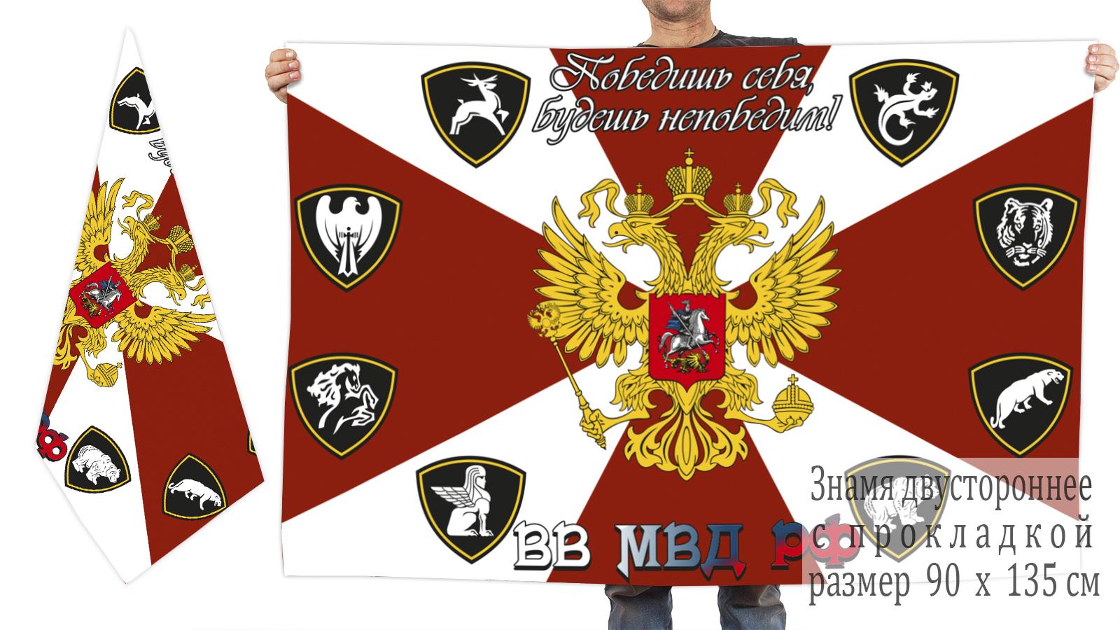 Двусторонний флаг внутренних войск МВД РФ