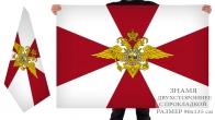 Двусторонний флаг внутренних войск МВД