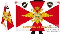 Двусторонний флаг внутренних войск РФ