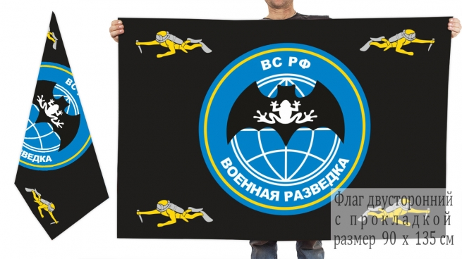 Двусторонний флаг водолазов Военной разведки