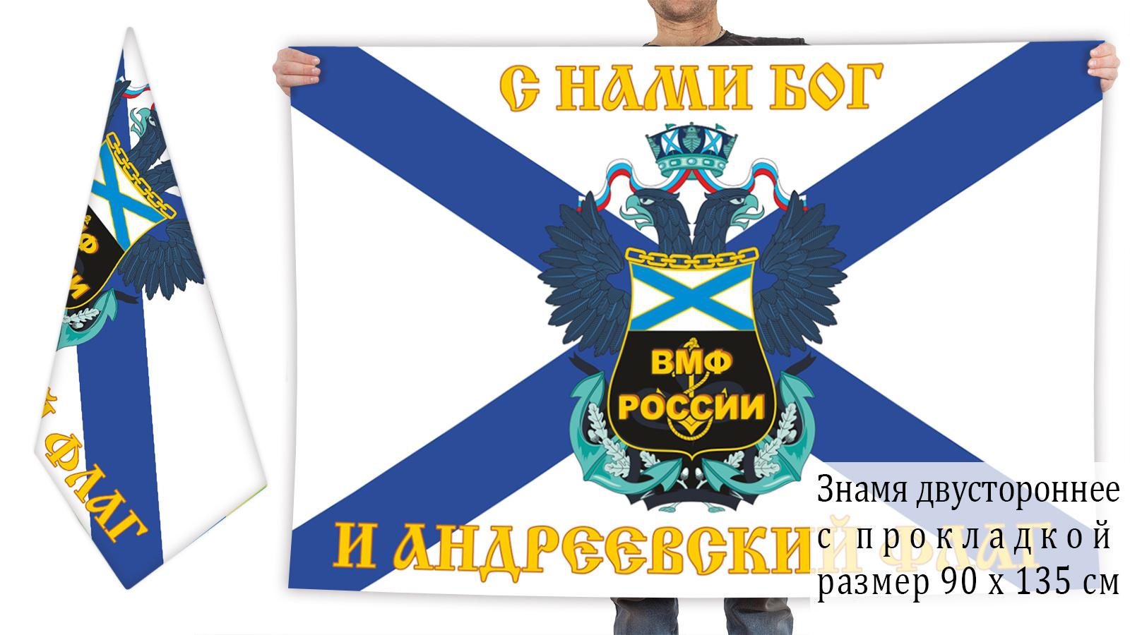 Двусторонний флаг Военно-морского флота России