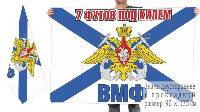 Двусторонний флаг Военно-морского флота Российской Федерации