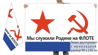 Двусторонний флаг Военно-морского флота Советского Союза