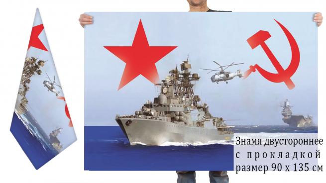 Двусторонний флаг военно-морского флота СССР