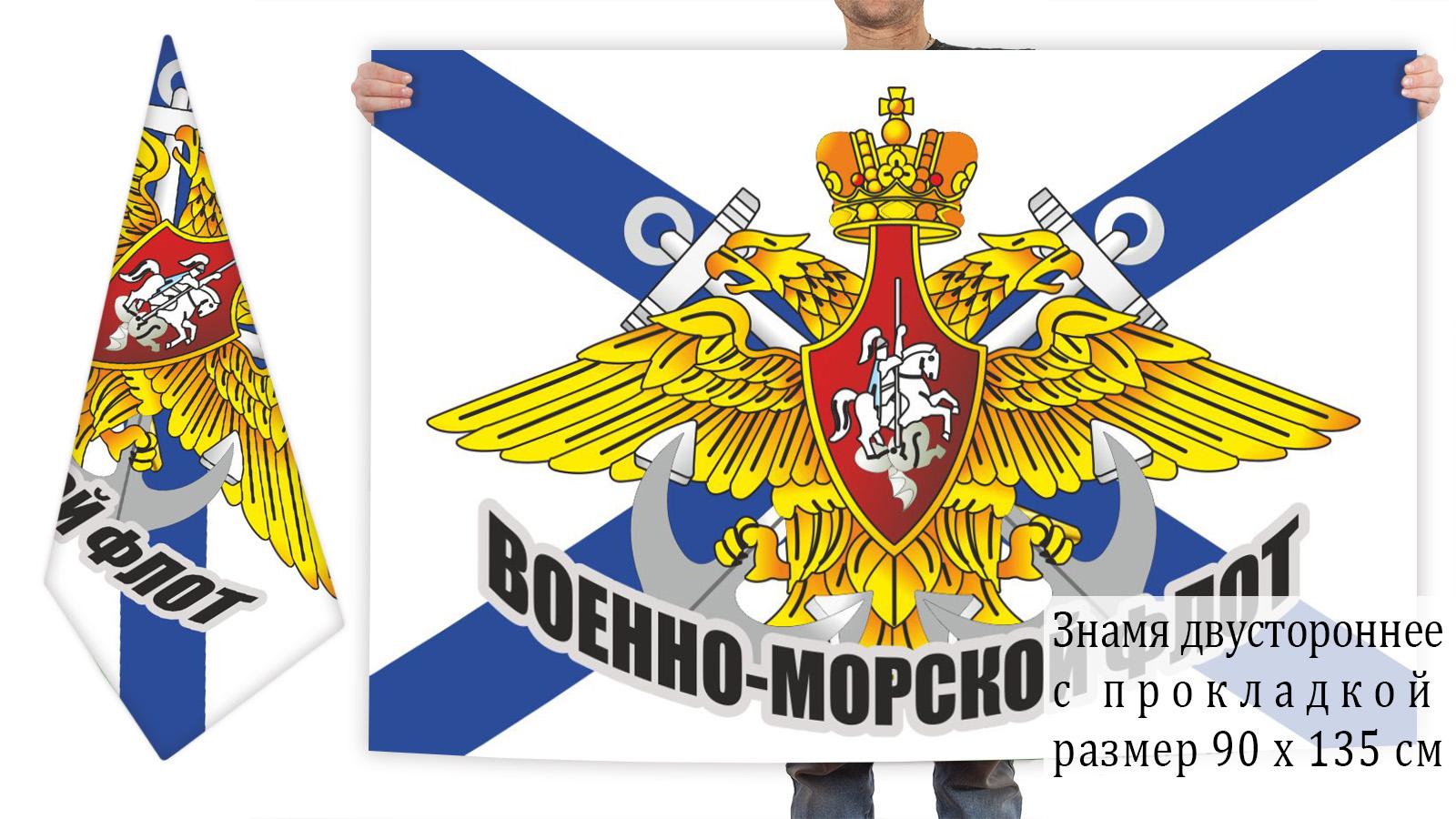 Двусторонний флаг Военно-морского флота