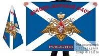 Двусторонний флаг Военно-морской флот России