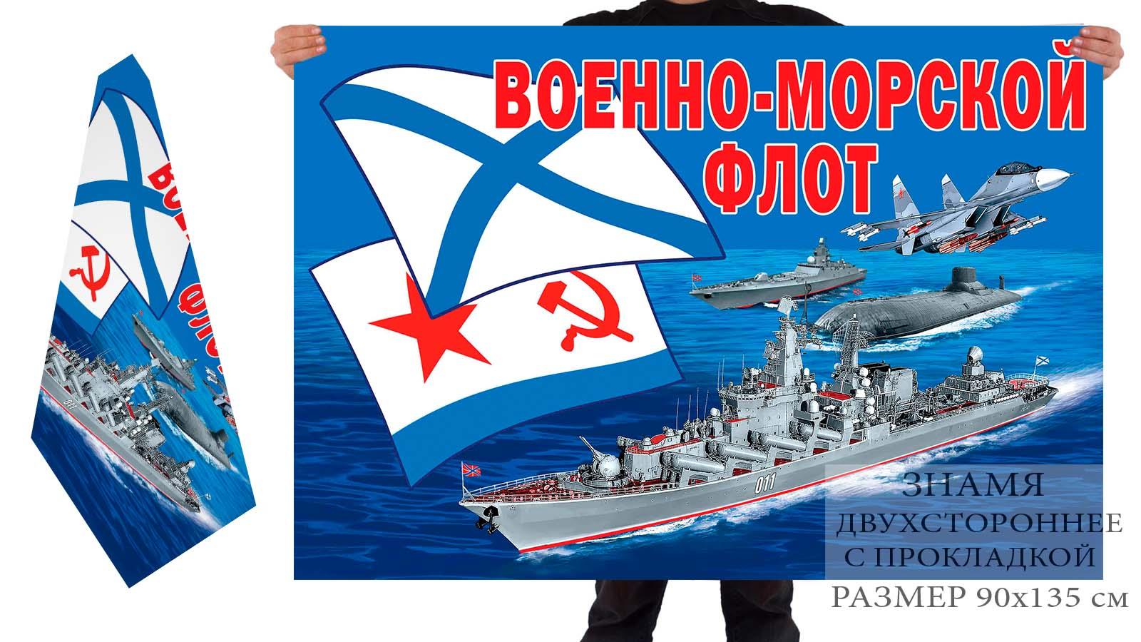 """Двусторонний флаг """"Военно-морской флот"""""""