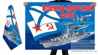 Двусторонний флаг Военно-морской флот