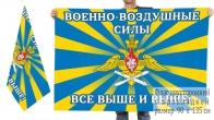 Двусторонний флаг Военно-воздушных сил России с девизом