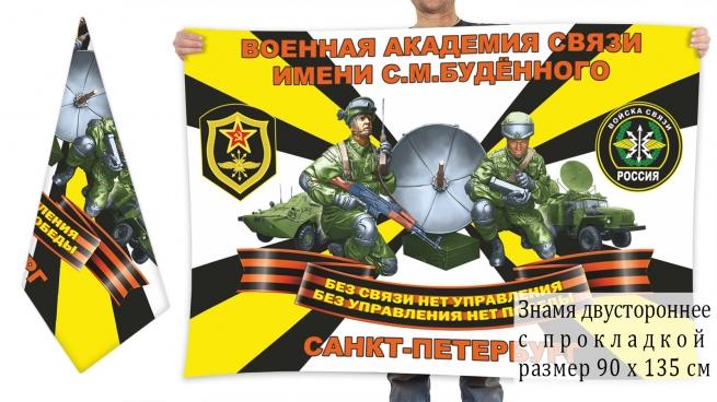Двусторонний флаг Военной академии связи им. Будённого