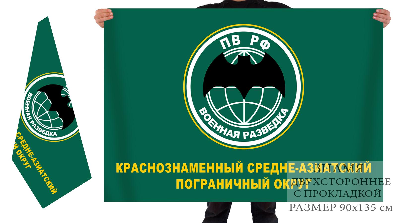 Двусторонний флаг военной разведки КСАПО