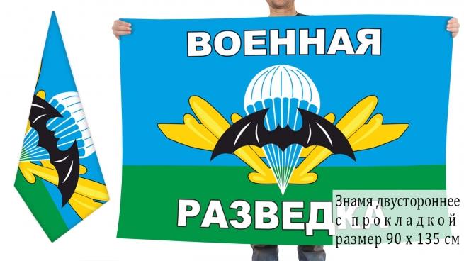 Двусторонний флаг военной разведки РФ