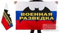 Двусторонний флаг военной разведки Российской Федерации
