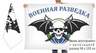 Двусторонний флаг военной разведки с черепом