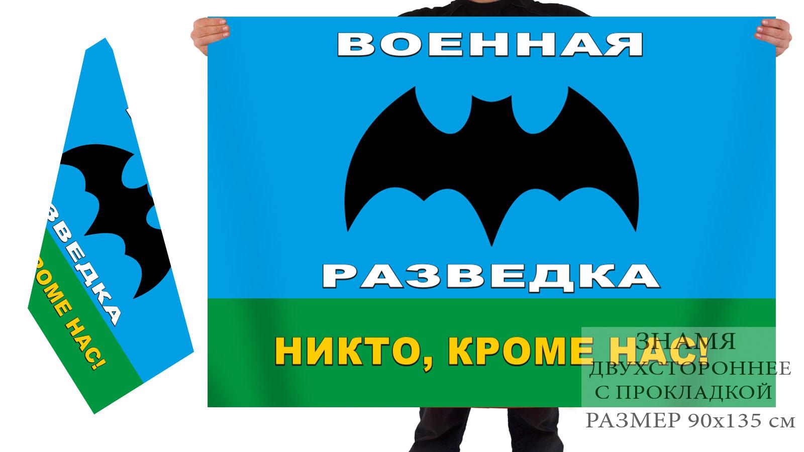 Двусторонний флаг военной разведки с девизом