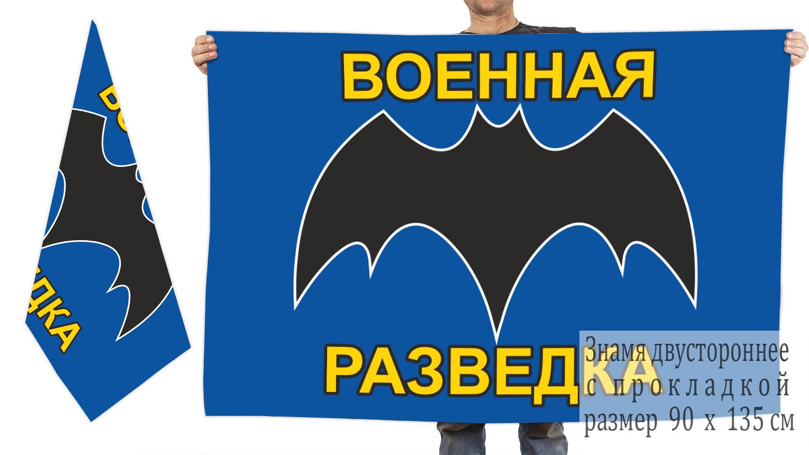Двусторонний флаг военной разведки с летучей мышью