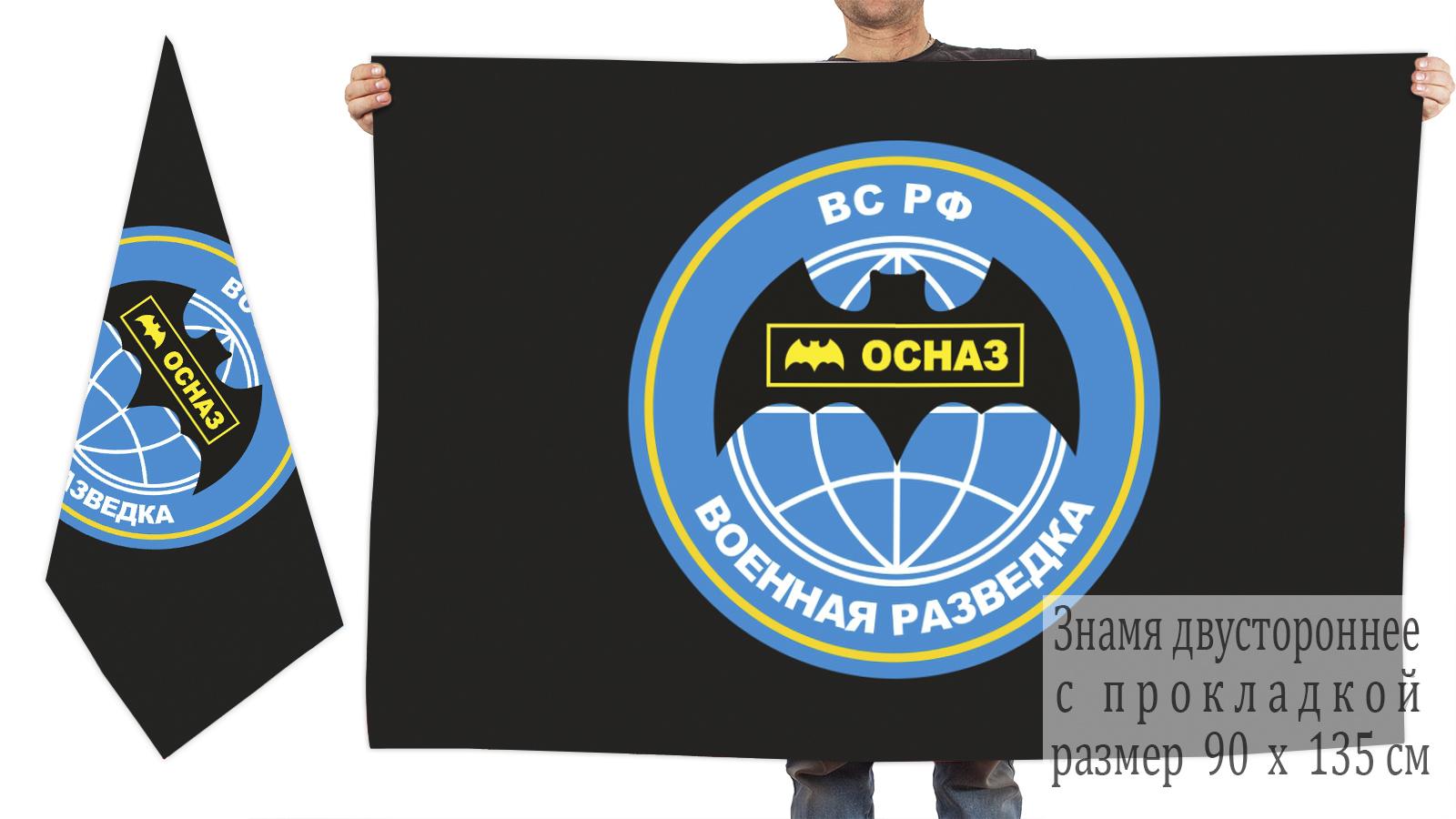 Двусторонний флаг военной разведки Вооруженных сил Российской Федерации