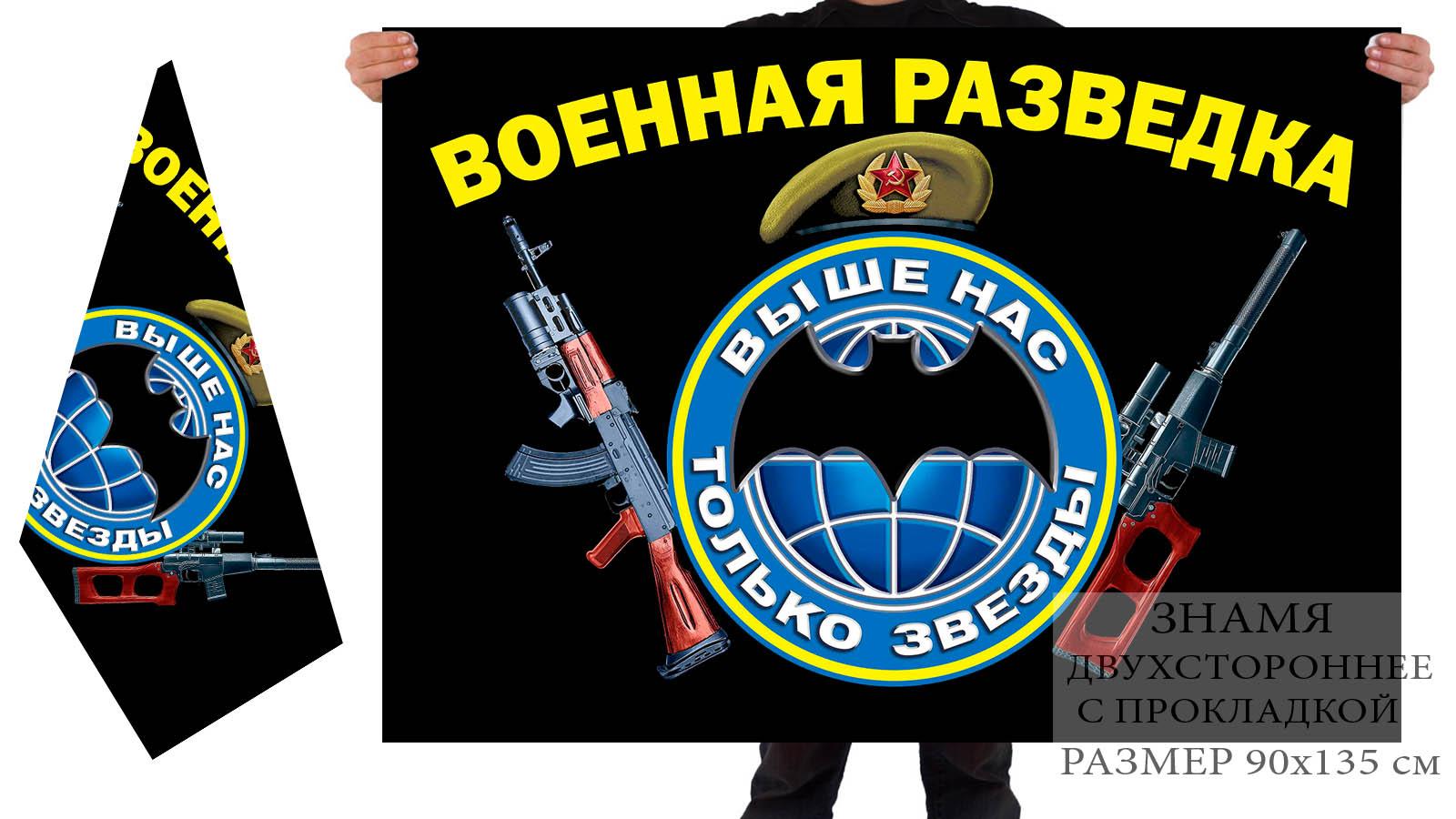 Двусторонний флаг военных разведчиков с девизом