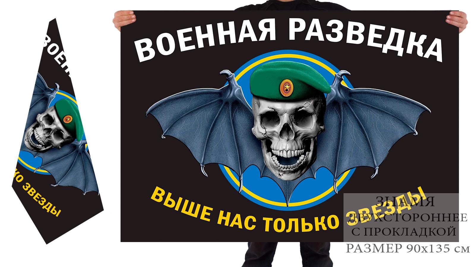 Двусторонний флаг военных разведчиков с черепом и девизом