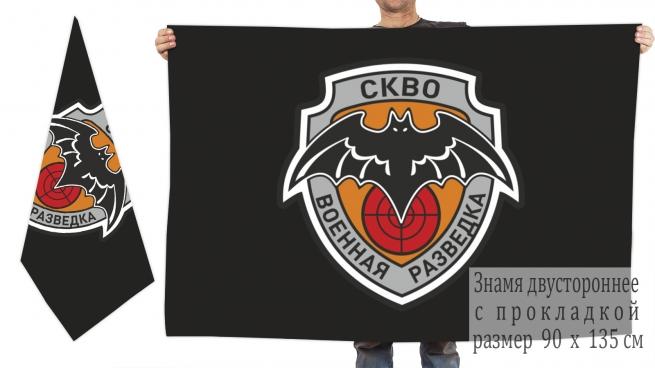 Двусторонний флаг военных разведчиков СКВО