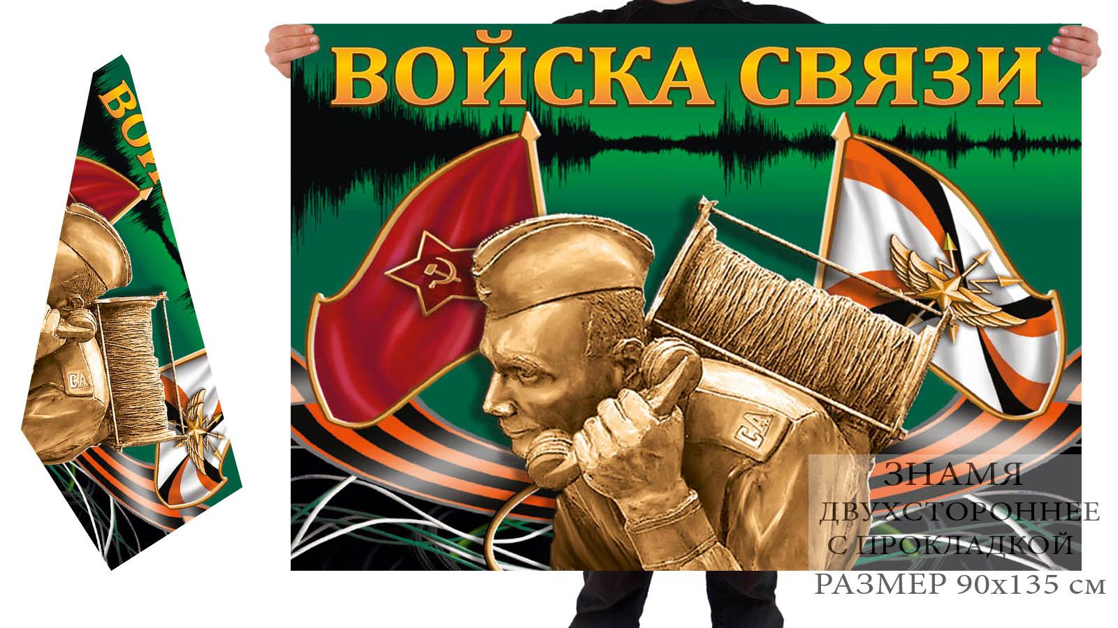 Двусторонний флаг военных связистов