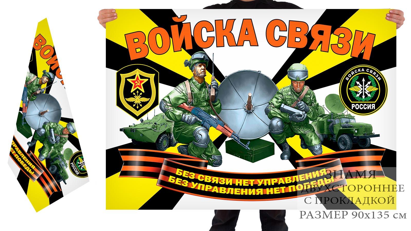 Двусторонний флаг военных связистов РФ