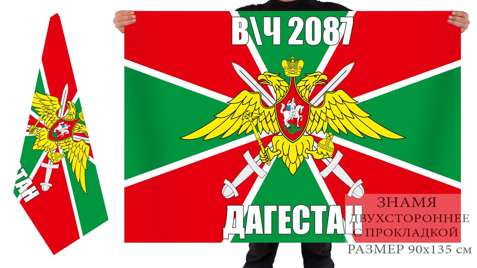 Двусторонний флаг воинской части 2087