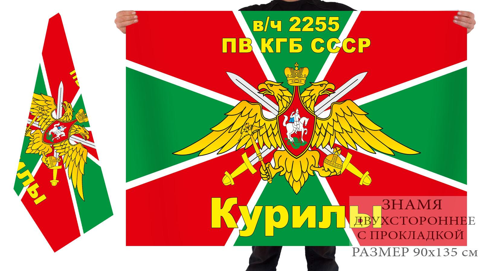 Двусторонний флаг воинской части 2255