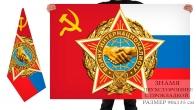 Двусторонний флаг Воину-интернационалисту