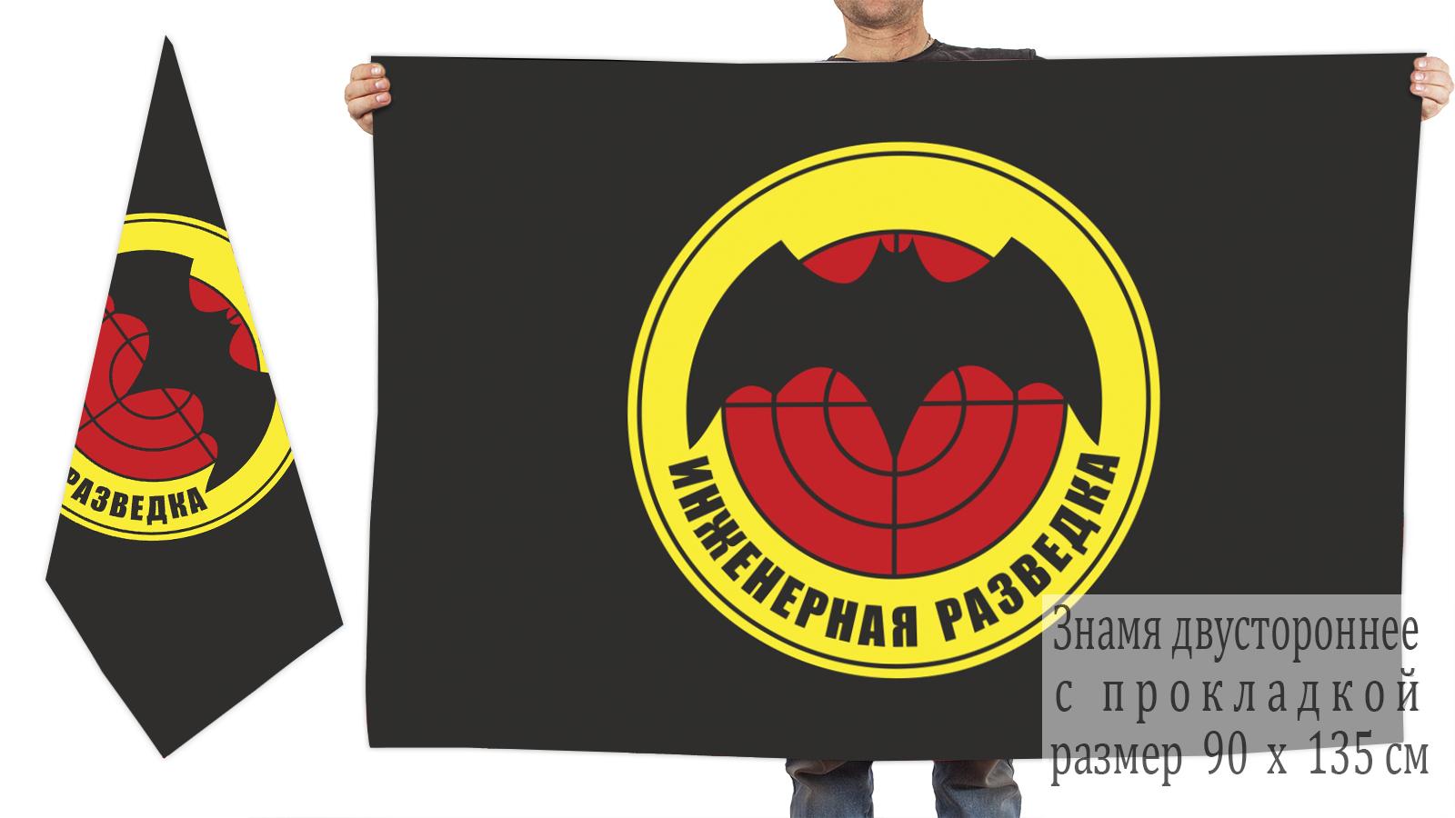 Двусторонний флаг войск инженерной разведки