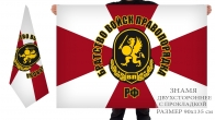 Двусторонний флаг войск правопорядка России