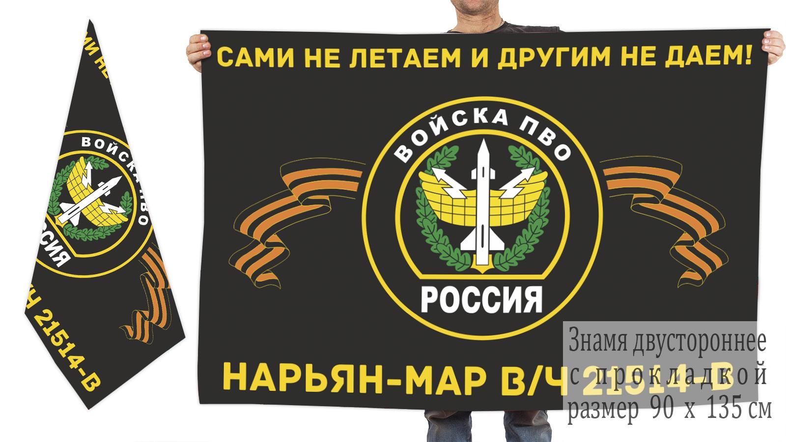 Двусторонний флаг войск ПВО Нарьян-Мар