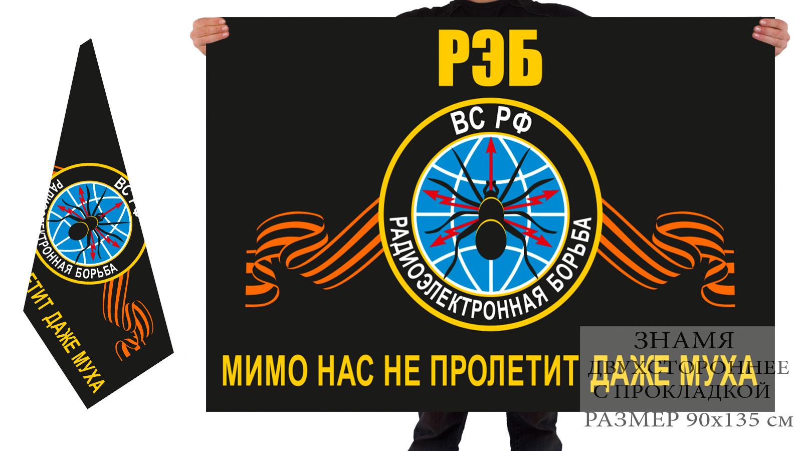 Двусторонний флаг войск РЭБ с девизом