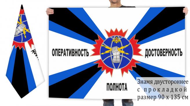 Двусторонний флаг войск РЭБ
