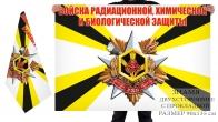 Двусторонний флаг войск РХБ защиты ВС Российской Федерации